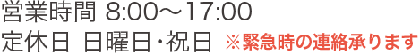 営業時間8:00〜17:00