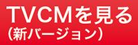 TVCMを見る(新バージョン)