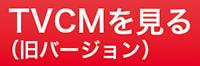 TVCMを見る(旧バージョン)